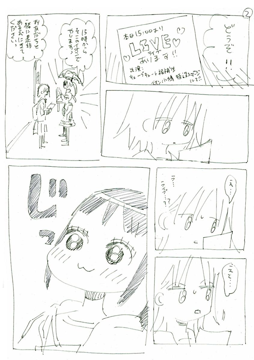 f:id:mizogumi:20210318191414j:plain
