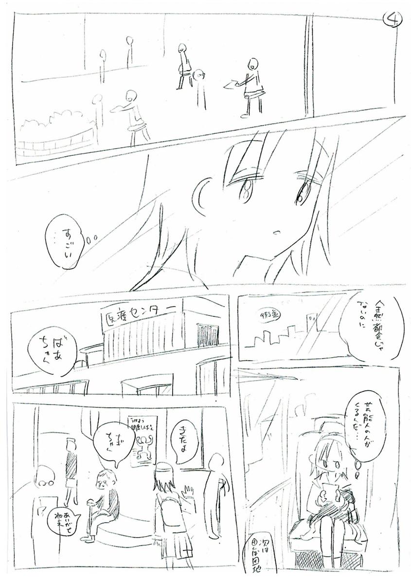 f:id:mizogumi:20210318191448j:plain