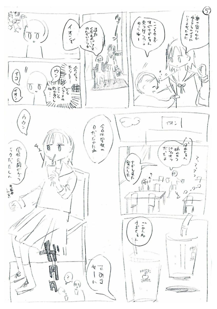 f:id:mizogumi:20210318191506j:plain
