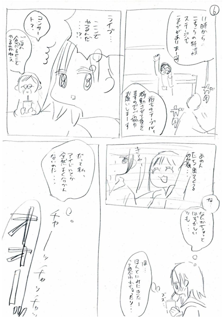 f:id:mizogumi:20210318191523j:plain