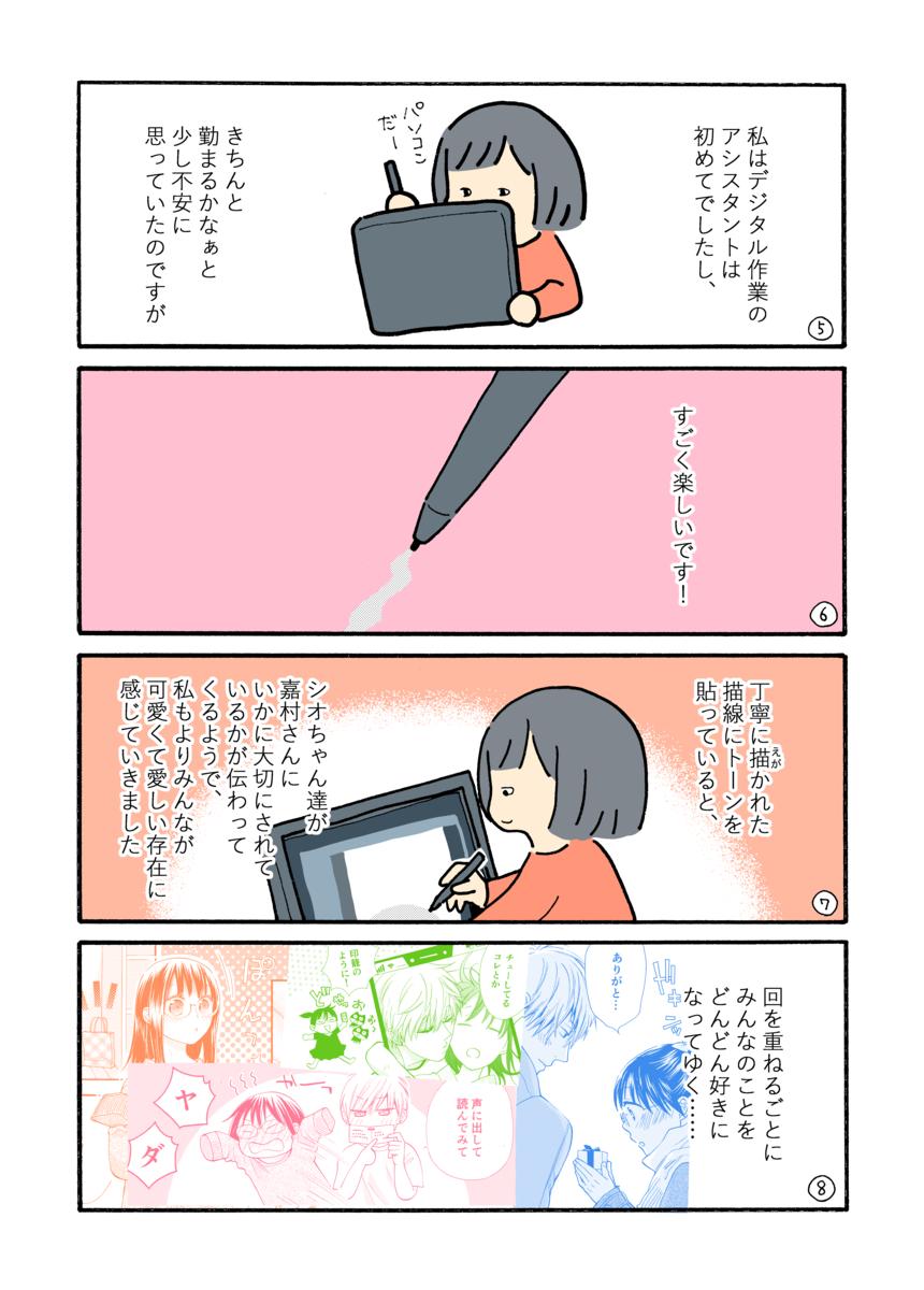 f:id:mizogumi:20210603213110p:plain