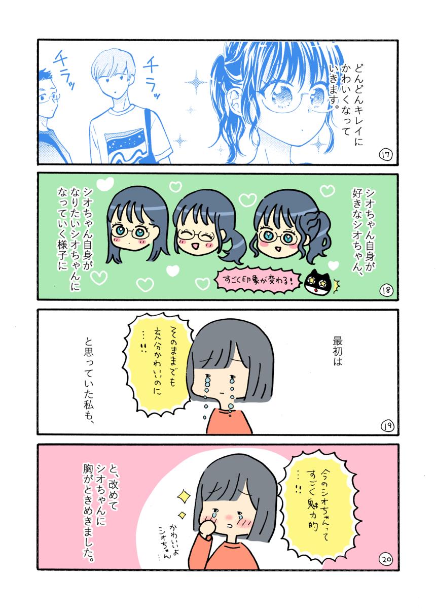 f:id:mizogumi:20210603213328p:plain