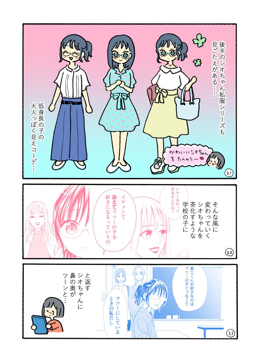 f:id:mizogumi:20210603213417p:plain