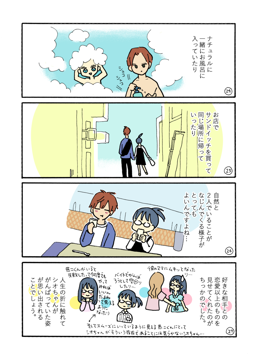 f:id:mizogumi:20210603213523p:plain