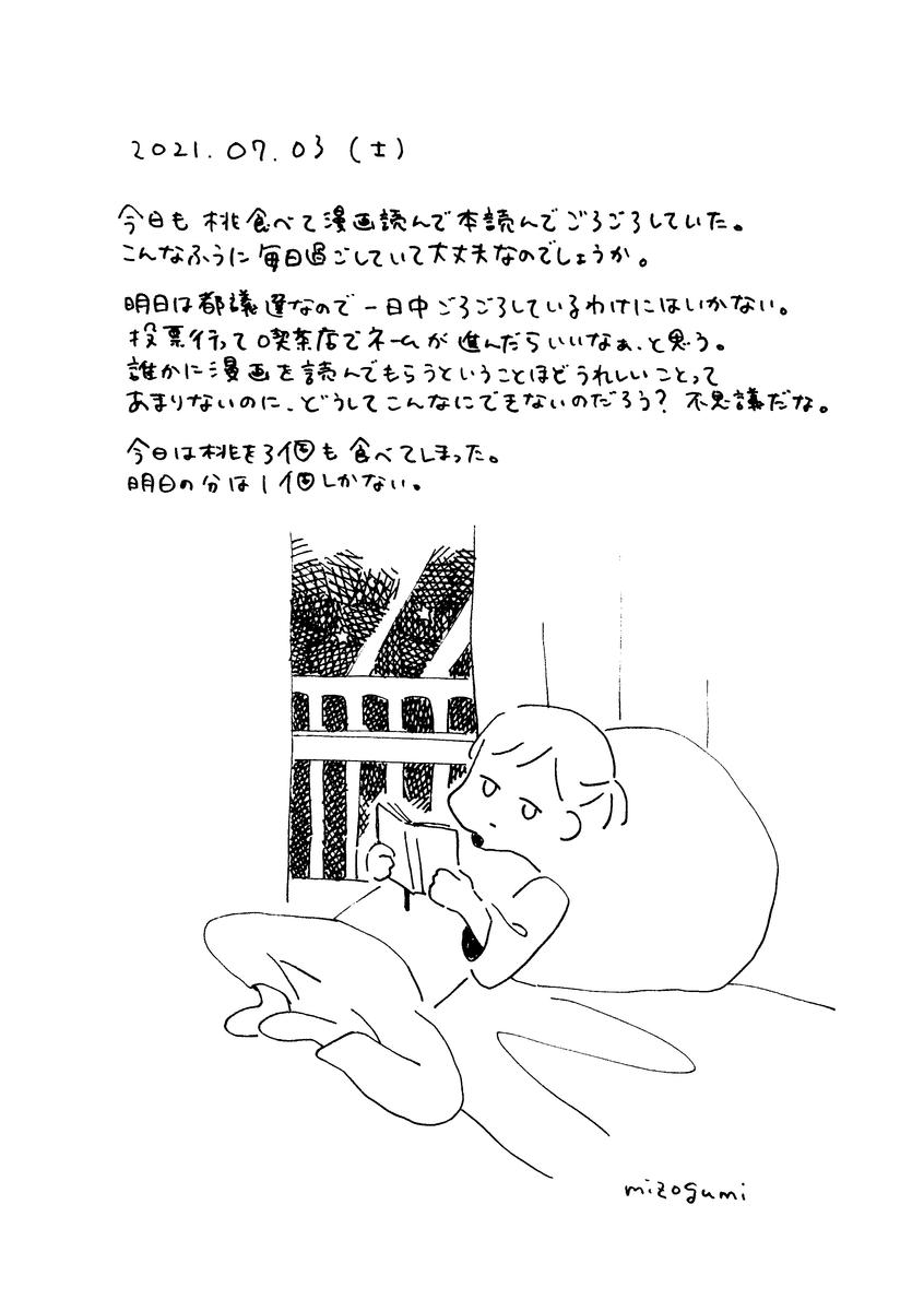 f:id:mizogumi:20210704203601p:plain