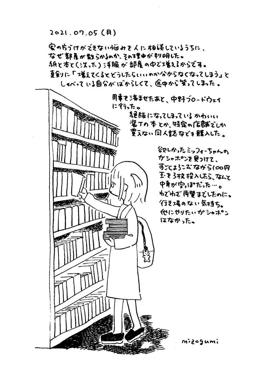 f:id:mizogumi:20210708155358p:plain