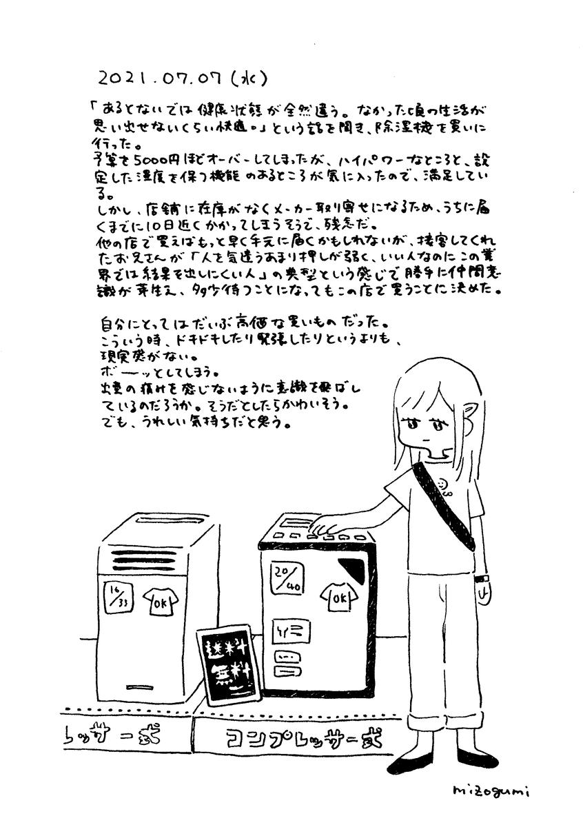 f:id:mizogumi:20210708155440p:plain
