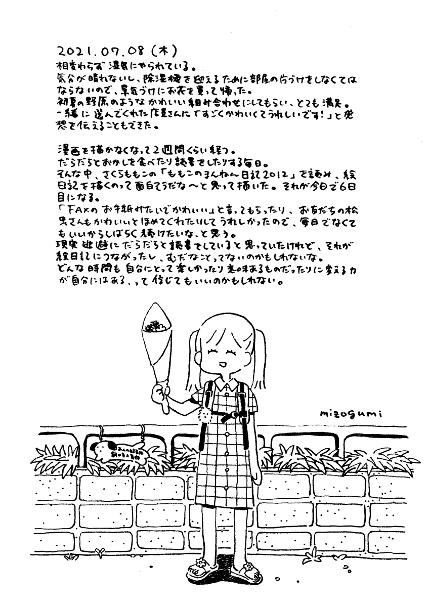 f:id:mizogumi:20210716232709p:plain