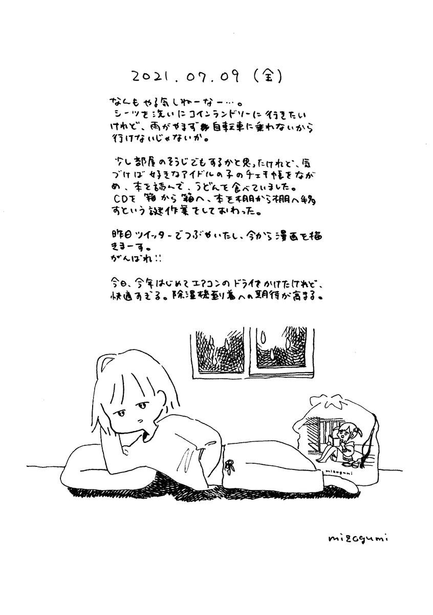 f:id:mizogumi:20210716232724p:plain