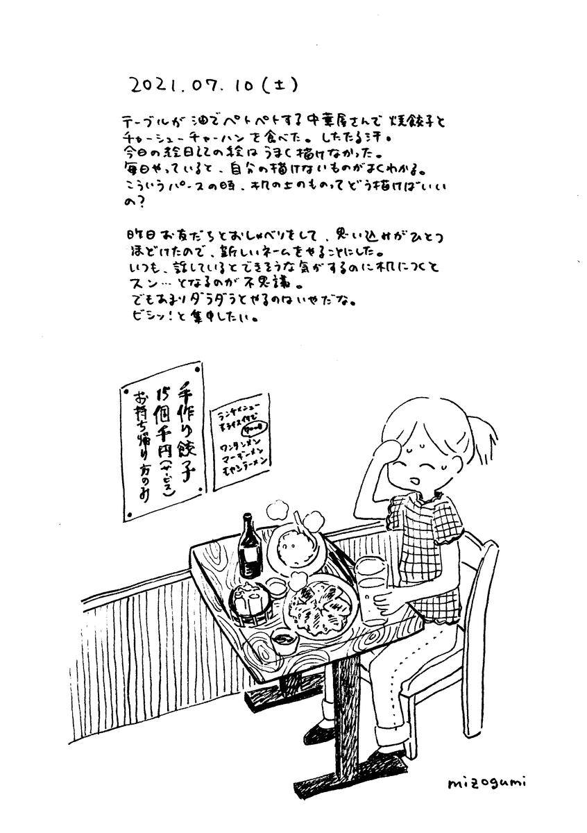 f:id:mizogumi:20210716232740p:plain
