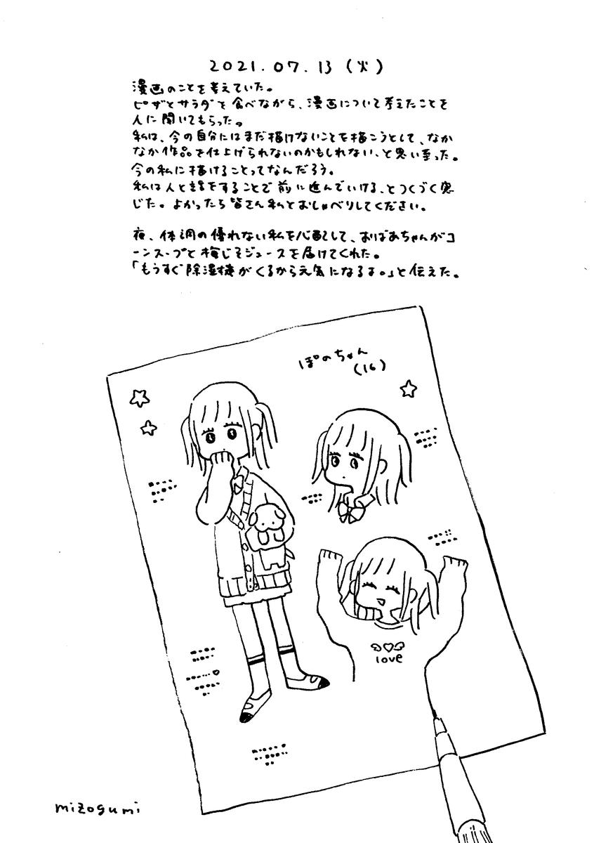 f:id:mizogumi:20210716232830p:plain