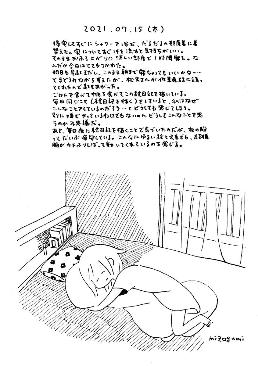 f:id:mizogumi:20210716232901p:plain