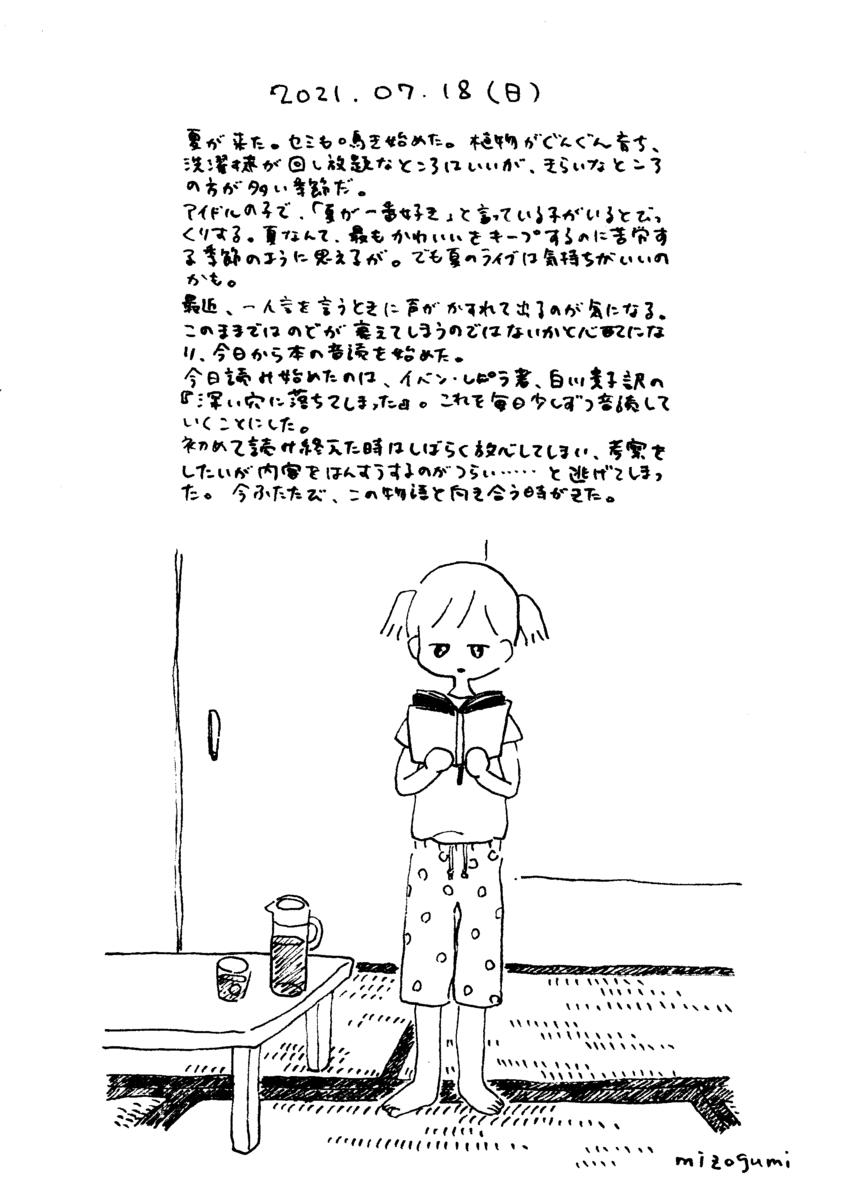 f:id:mizogumi:20210725161757p:plain