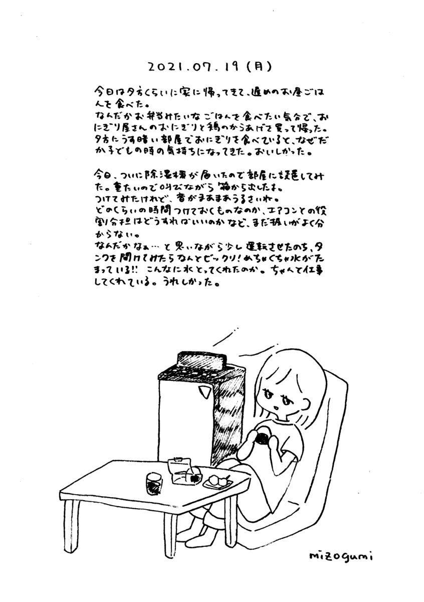 f:id:mizogumi:20210725161815p:plain