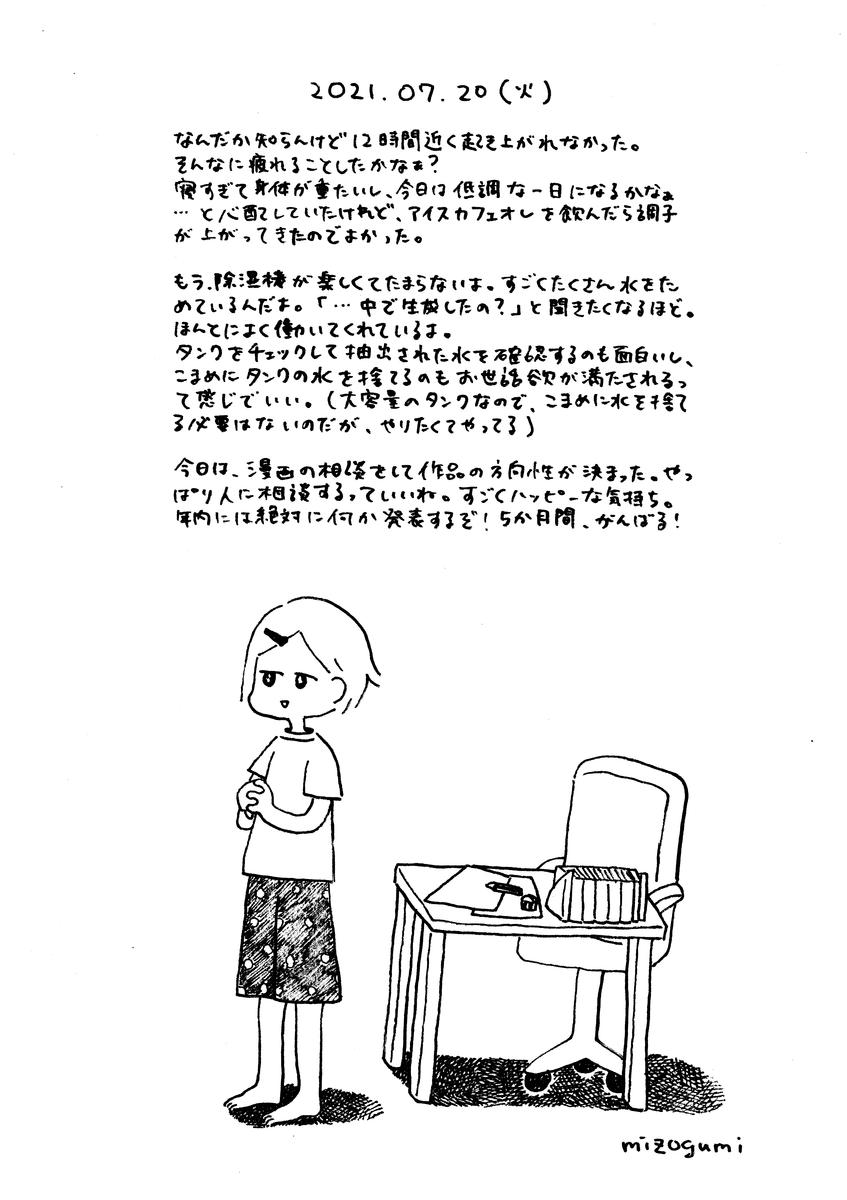 f:id:mizogumi:20210725161833p:plain