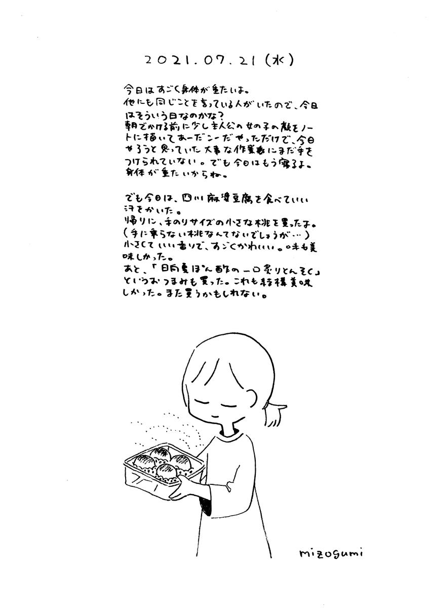 f:id:mizogumi:20210725161906p:plain
