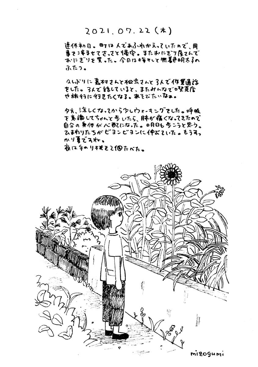 f:id:mizogumi:20210725161938p:plain