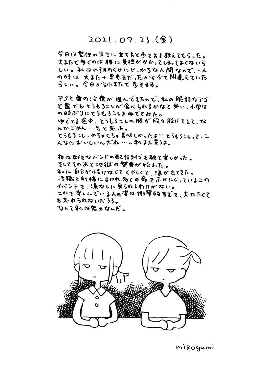 f:id:mizogumi:20210725161956p:plain