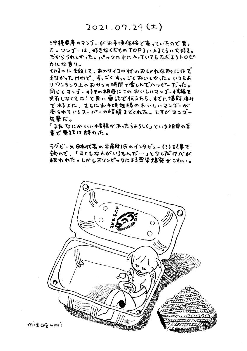 f:id:mizogumi:20210725162013p:plain