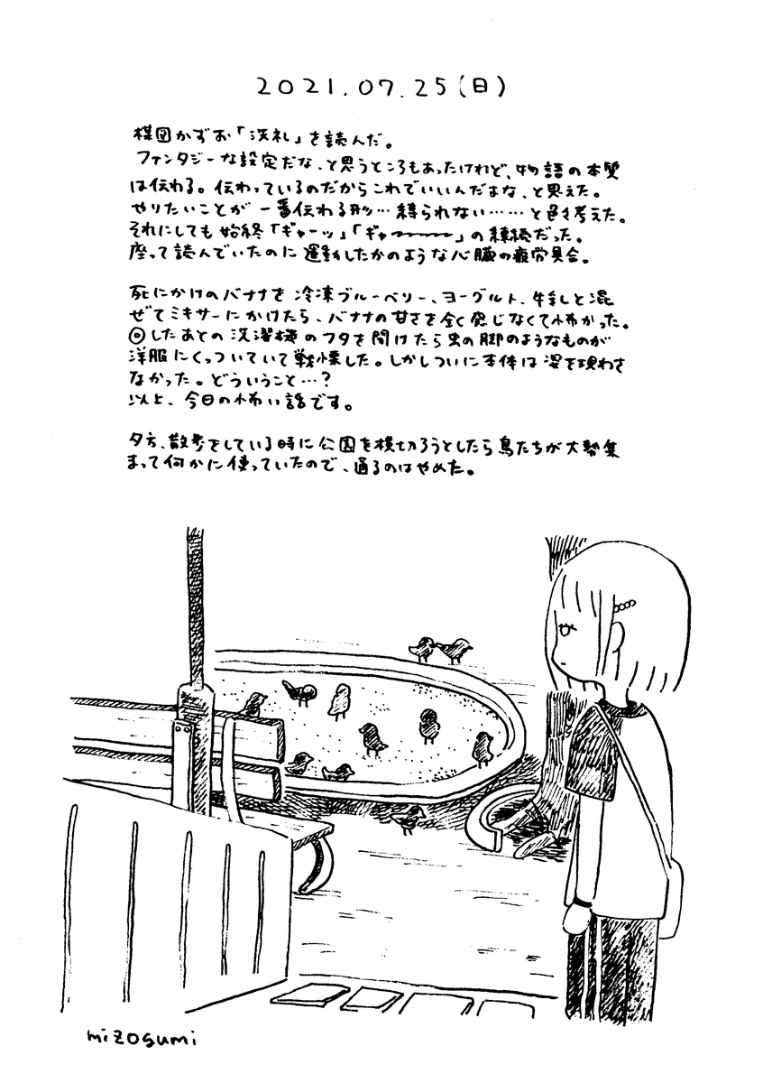f:id:mizogumi:20210731221514p:plain