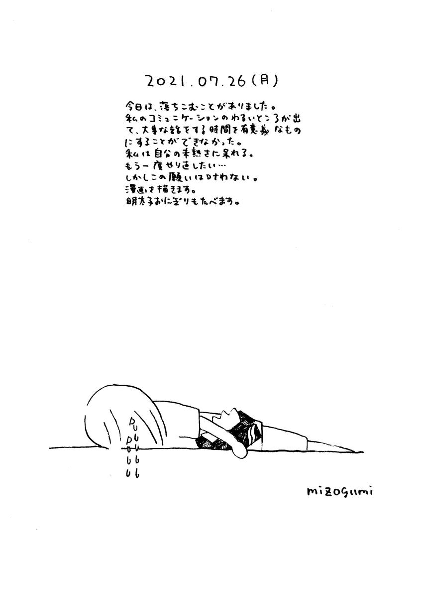 f:id:mizogumi:20210731221540p:plain