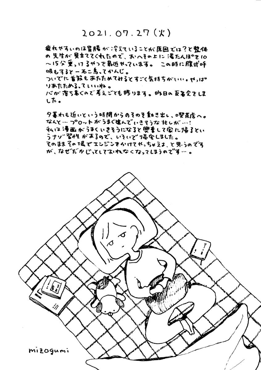f:id:mizogumi:20210731221558p:plain