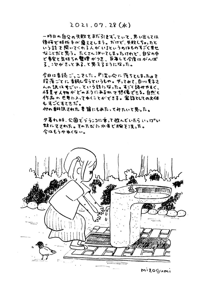 f:id:mizogumi:20210731221616p:plain
