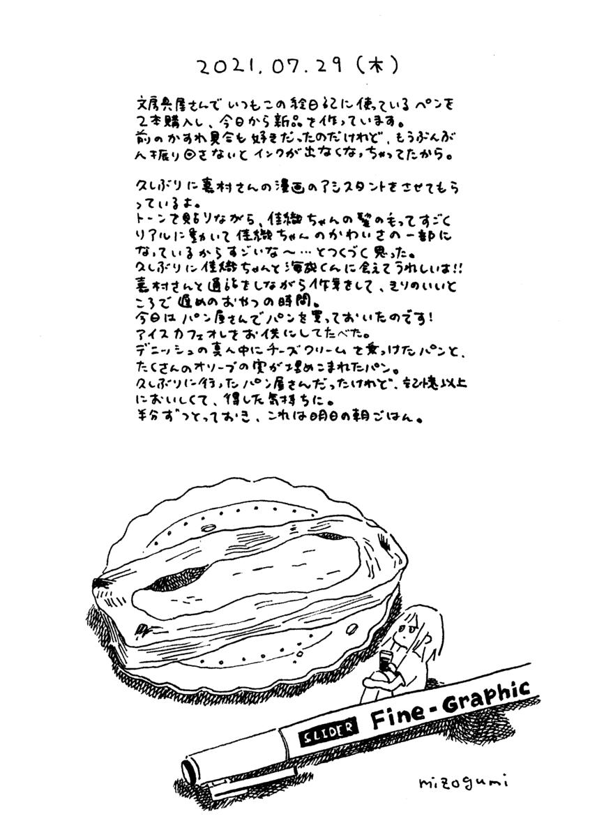 f:id:mizogumi:20210731221631p:plain