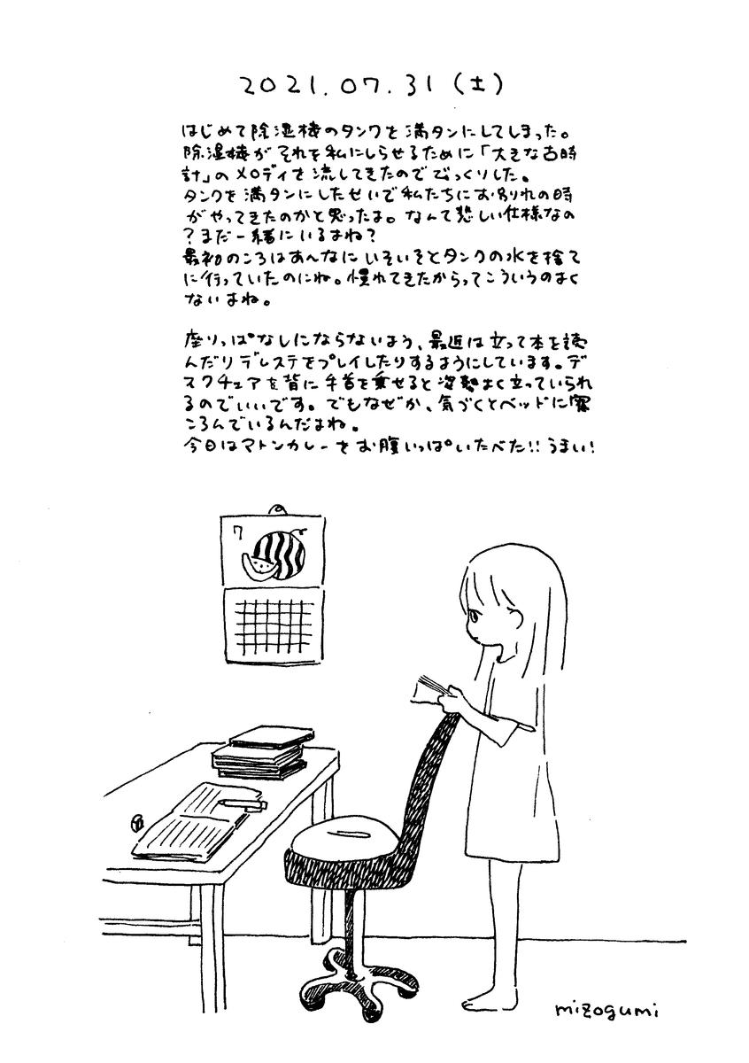 f:id:mizogumi:20210731221703p:plain