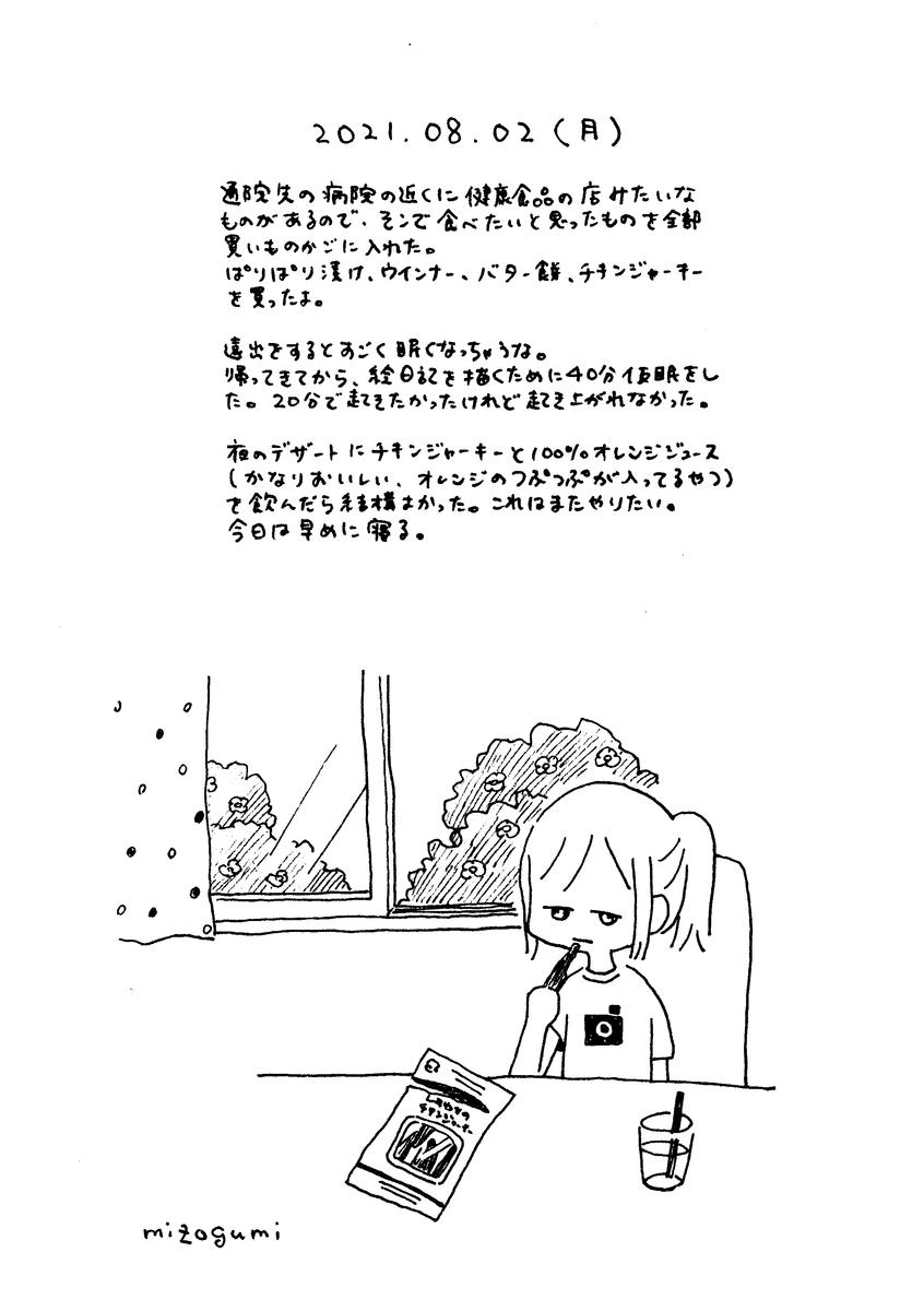 f:id:mizogumi:20210812003348p:plain