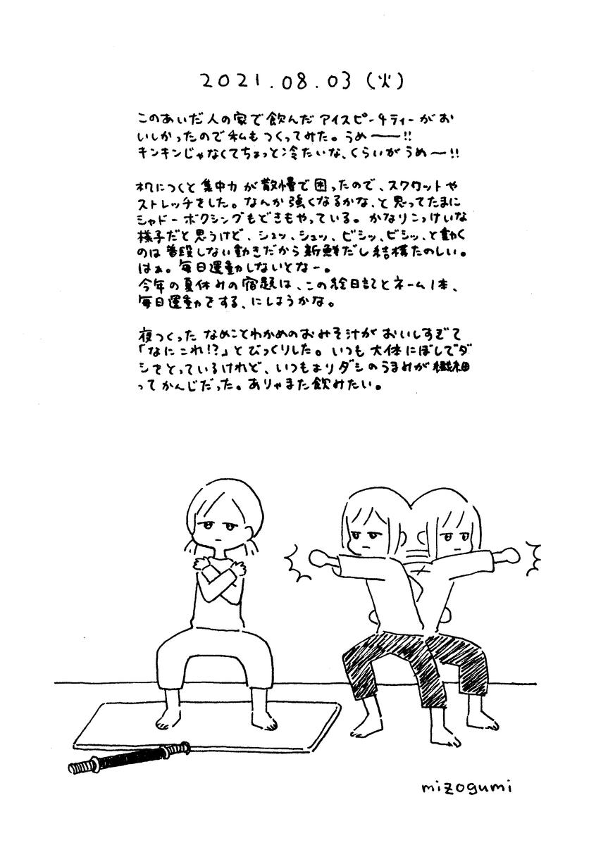 f:id:mizogumi:20210812003406p:plain