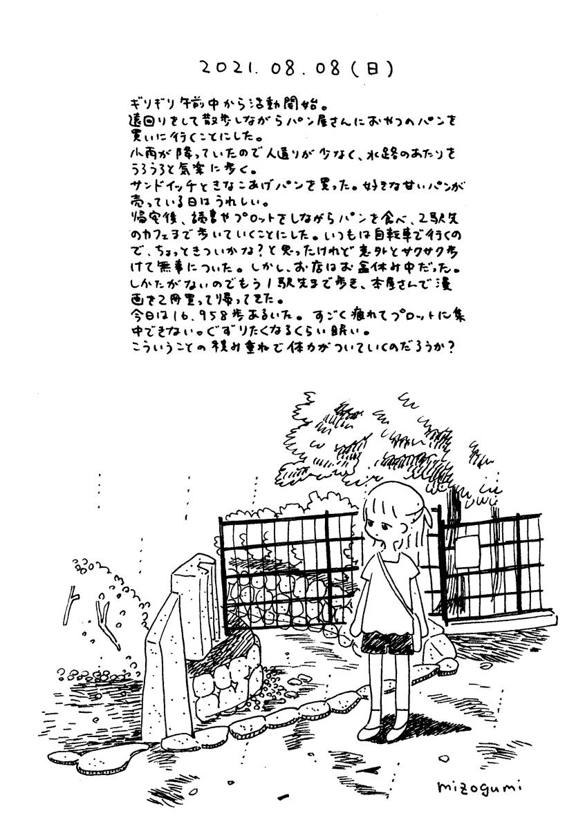 f:id:mizogumi:20210812003459p:plain