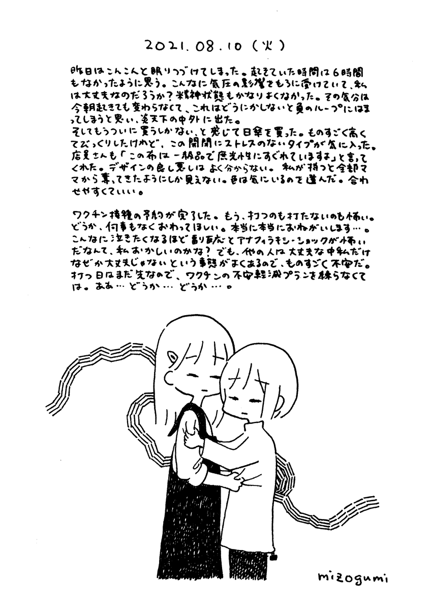 f:id:mizogumi:20210812003516p:plain
