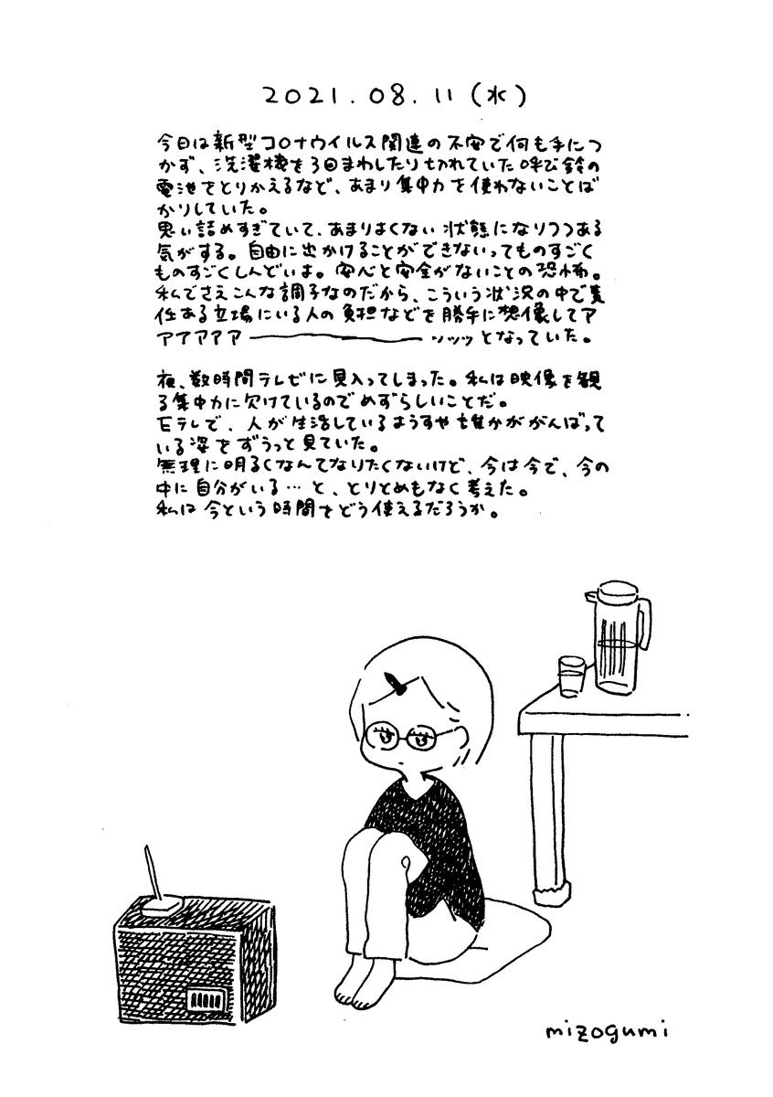 f:id:mizogumi:20210812003529p:plain