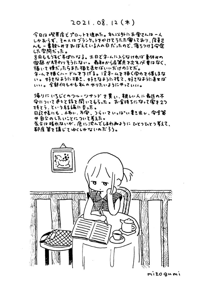 f:id:mizogumi:20210823233831p:plain