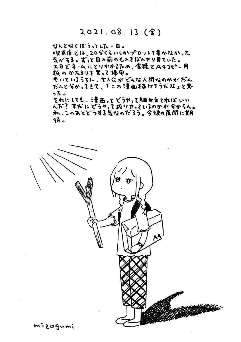 f:id:mizogumi:20210823233851p:plain