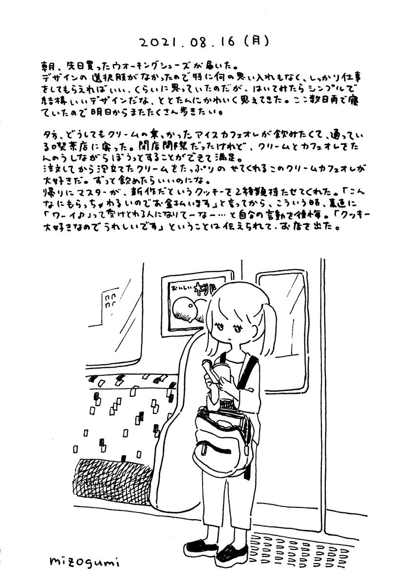 f:id:mizogumi:20210823233947p:plain