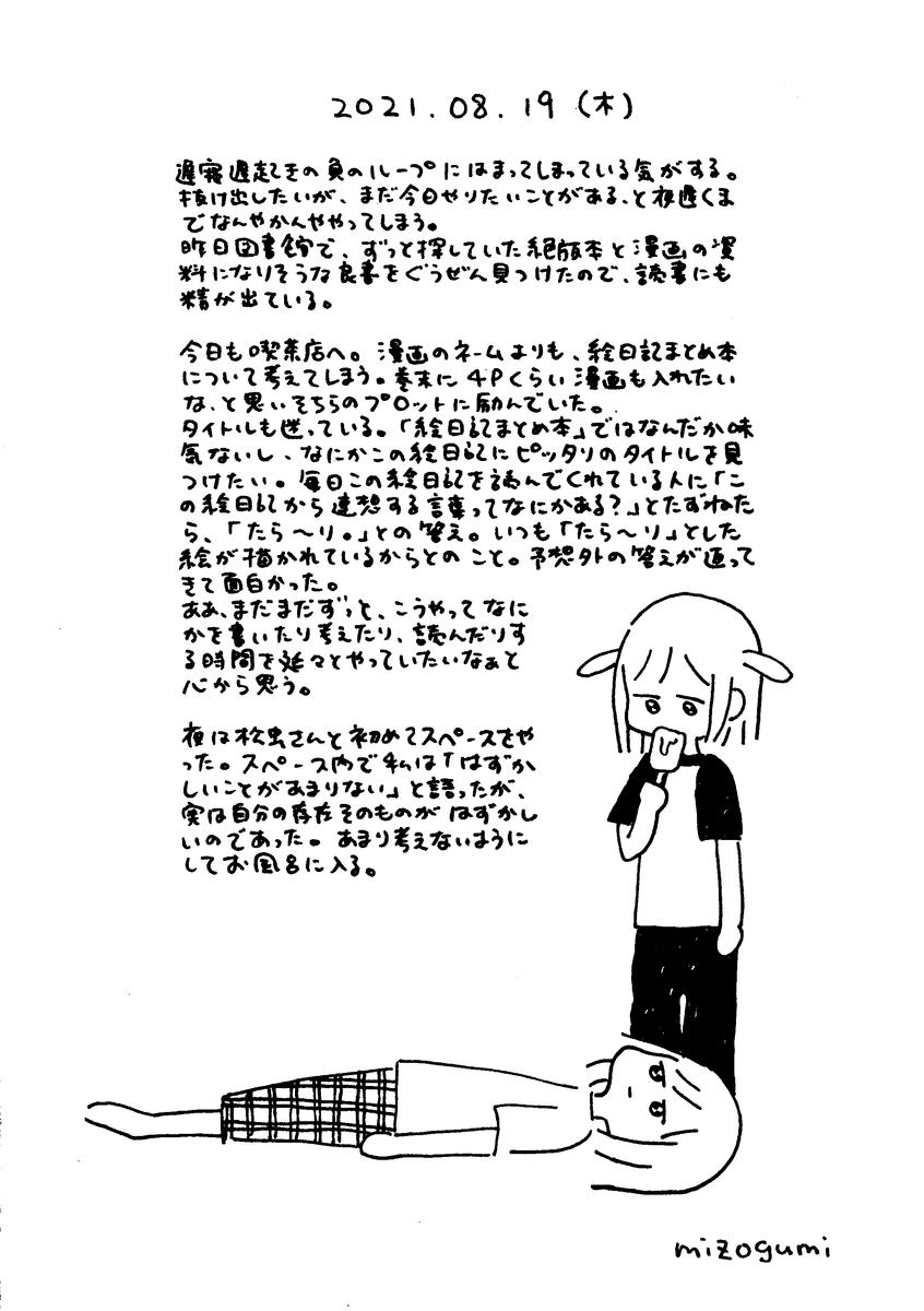 f:id:mizogumi:20210823234024p:plain
