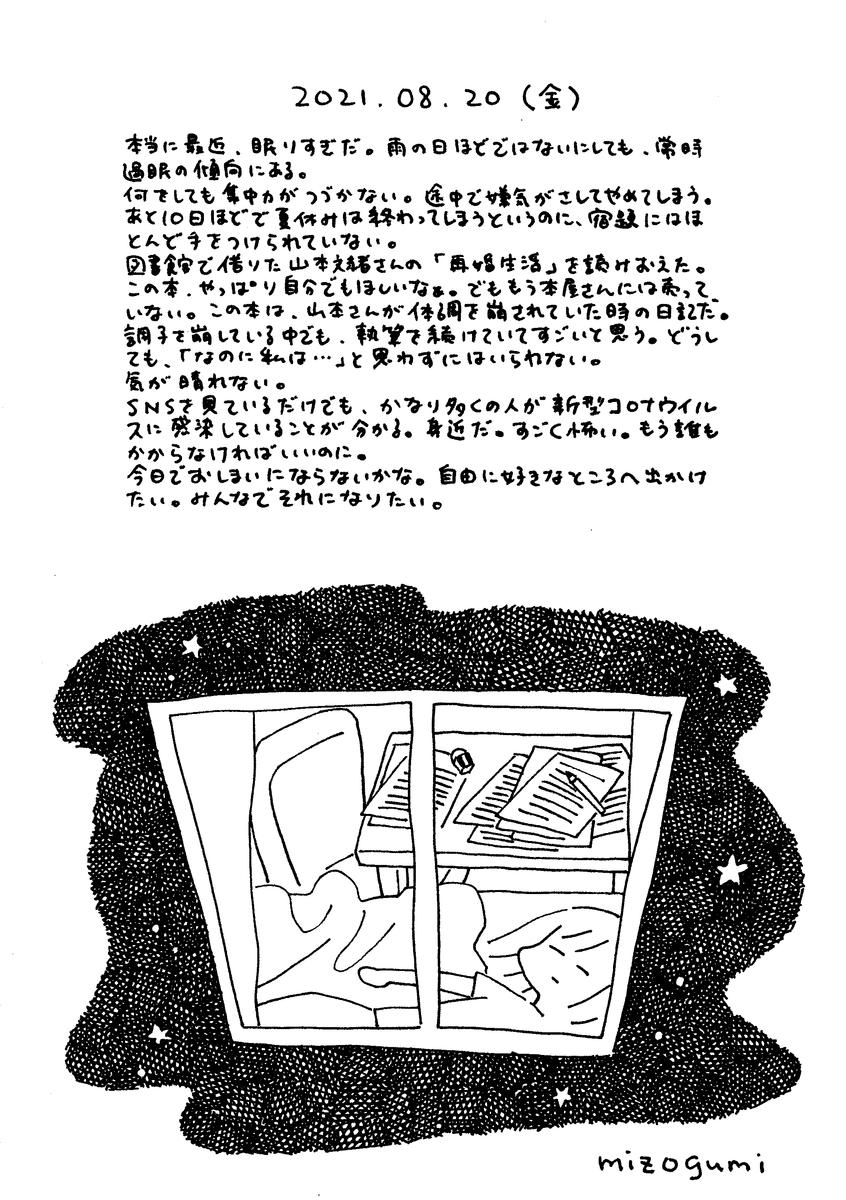f:id:mizogumi:20210823234110p:plain