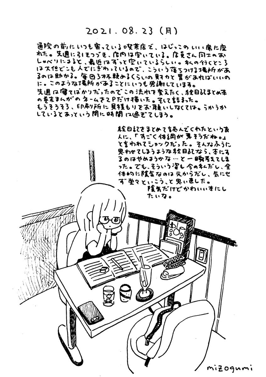 f:id:mizogumi:20210823234147p:plain