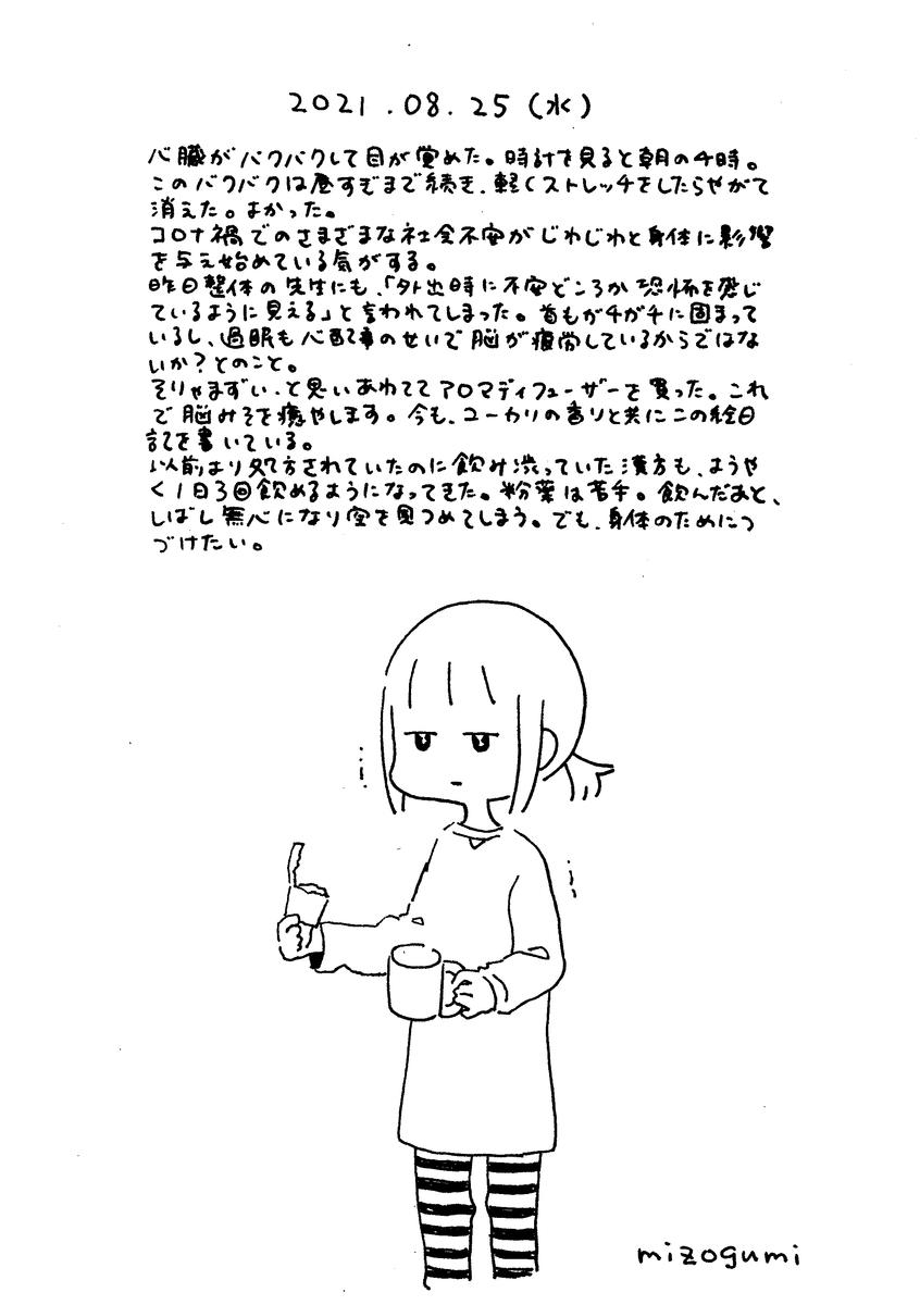 f:id:mizogumi:20210902212335p:plain