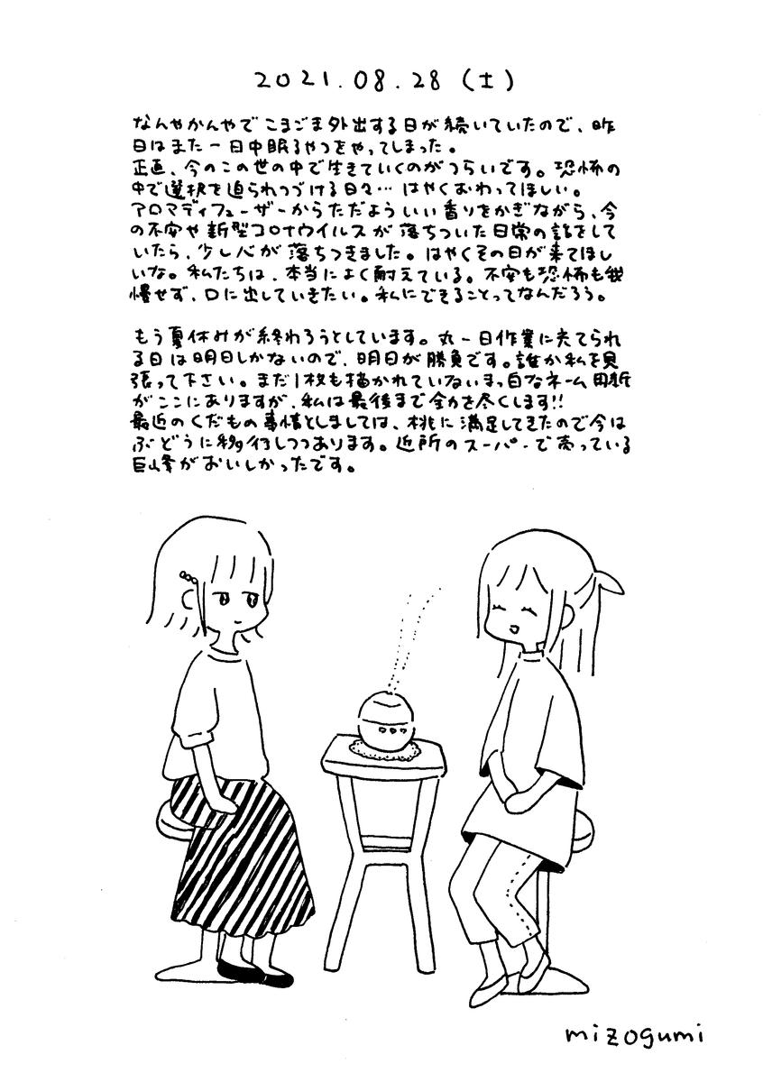f:id:mizogumi:20210902212353p:plain
