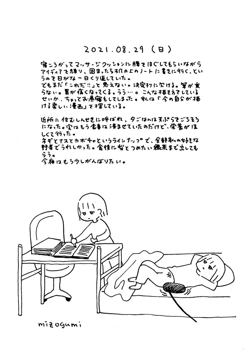 f:id:mizogumi:20210902212415p:plain