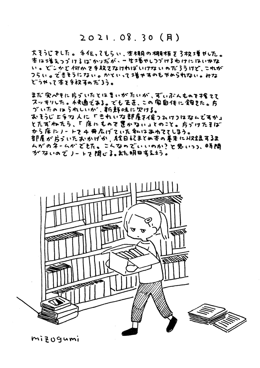 f:id:mizogumi:20210902212429p:plain
