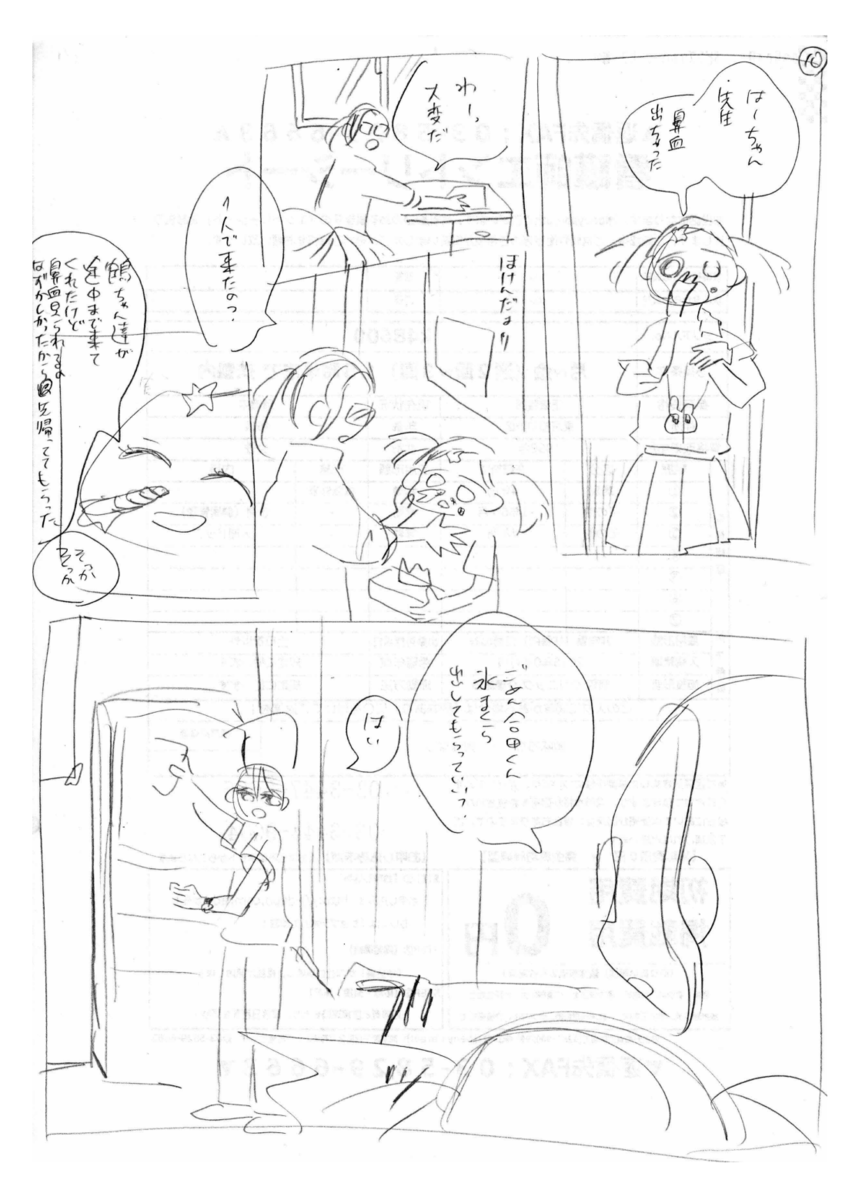 f:id:mizogumi:20210902232637p:plain