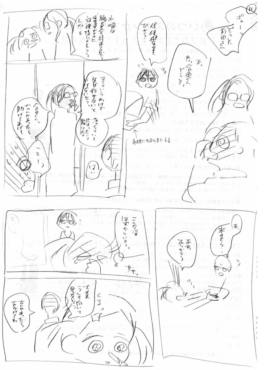 f:id:mizogumi:20210902232649p:plain