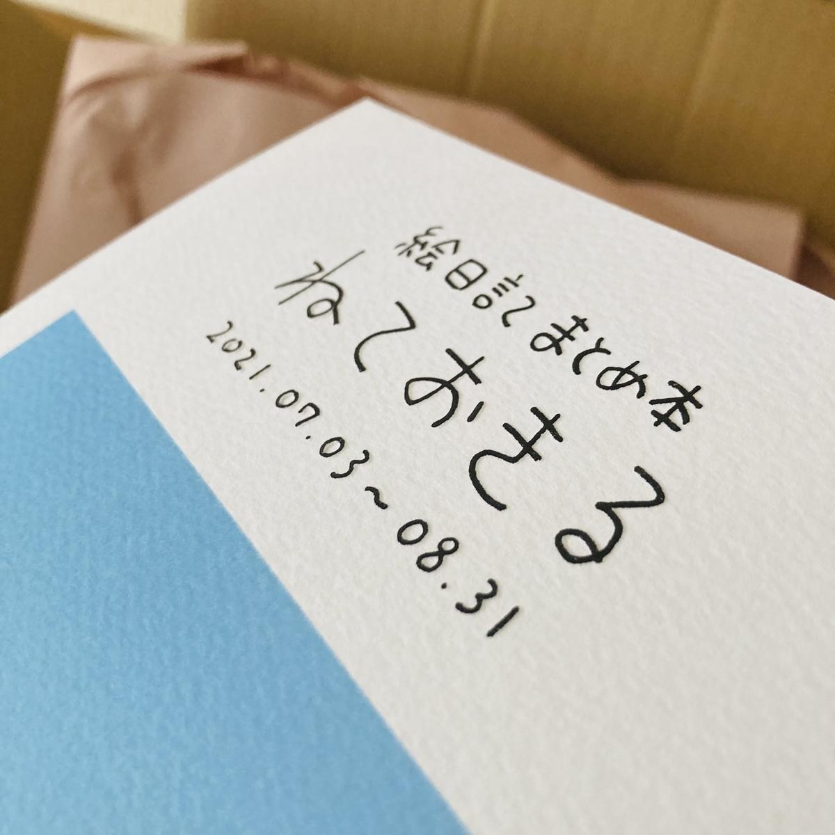 f:id:mizogumi:20210923223407j:plain