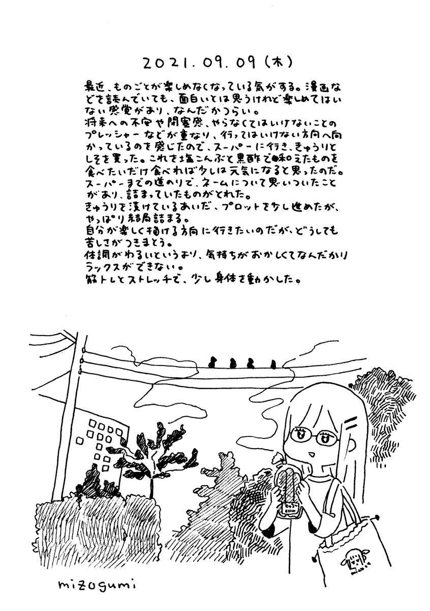 f:id:mizogumi:20210924164536p:plain