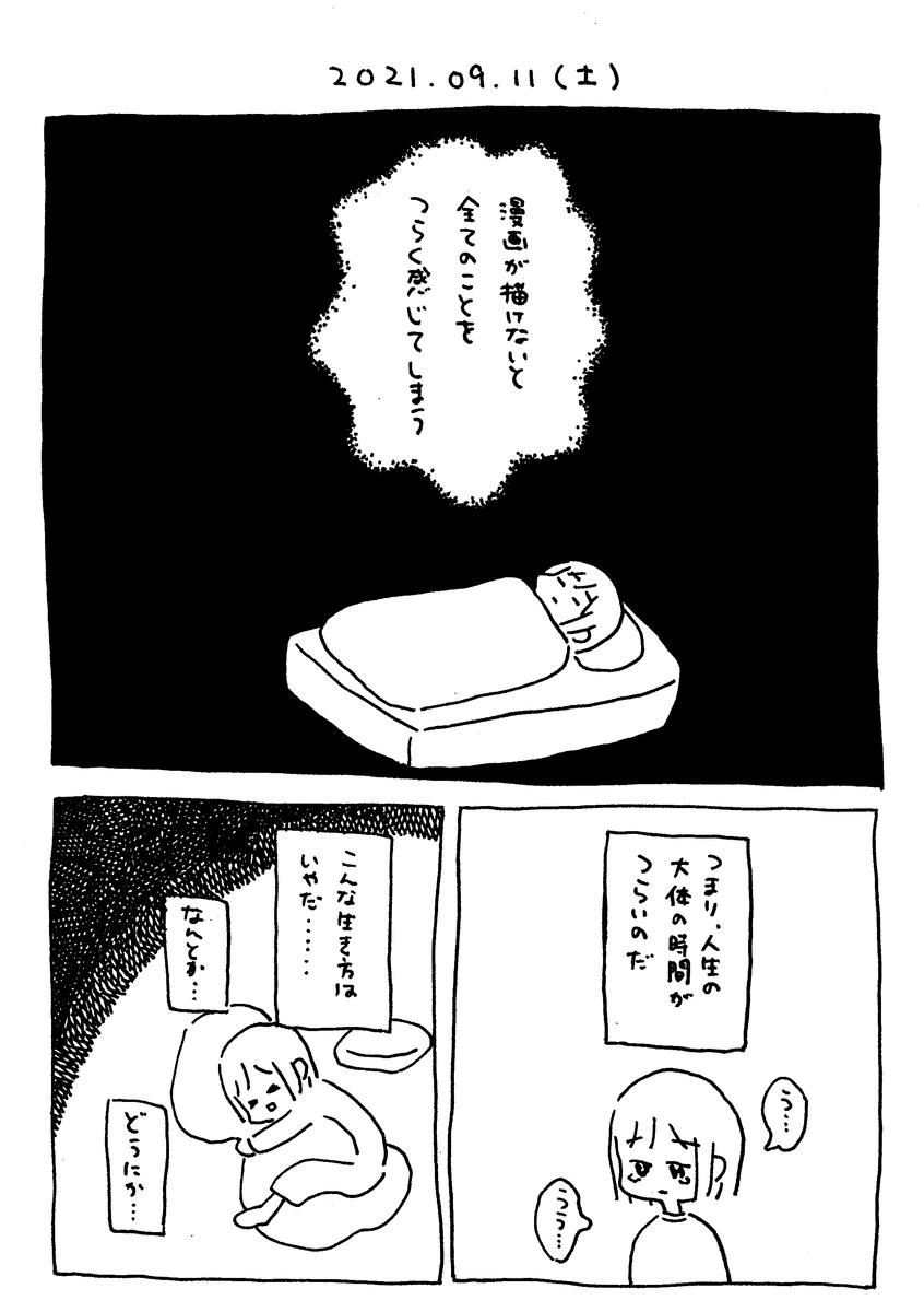 f:id:mizogumi:20210924164616p:plain