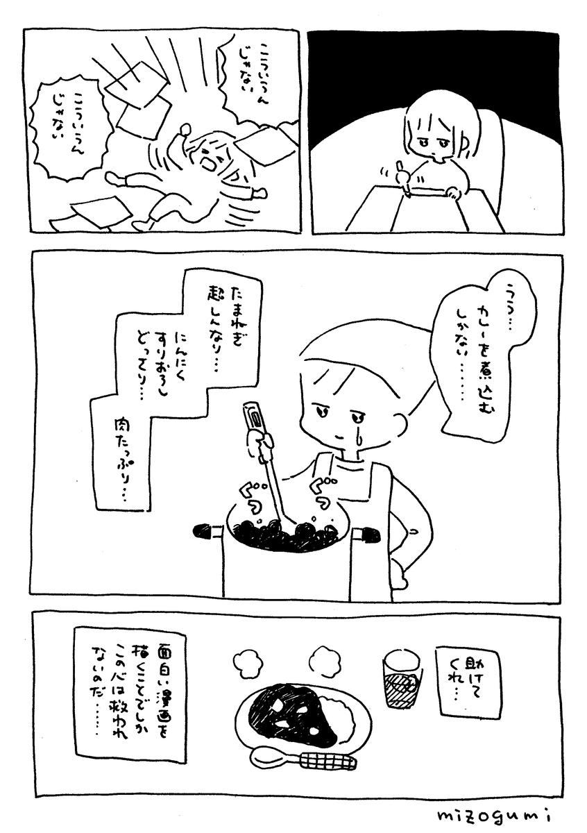 f:id:mizogumi:20210924164630p:plain